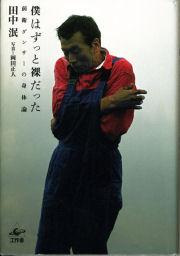 田中泯.jpgのサムネール画像